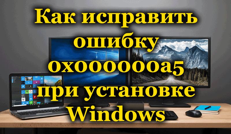 Как исправить ошибку 0x000000a5 при установке Windows