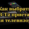 Как выбрать DVB-T2 приставку для телевизора