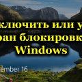 Как включить или убрать экран блокировки в Windows