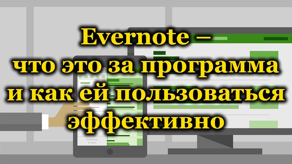 Evernote – что это за программа и как ей пользоваться эффективно