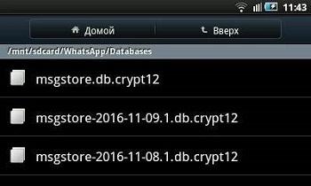 Файлы с резервными копиями