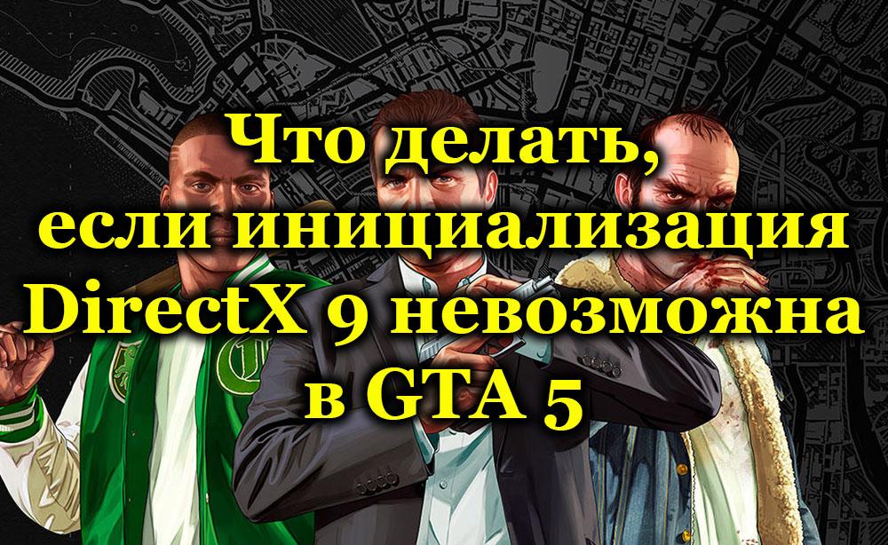 Что делать, если инициализация DirectX 9 невозможна в GTA 5