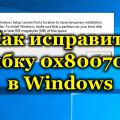 Как исправить ошибку 0x80070490 в Windows
