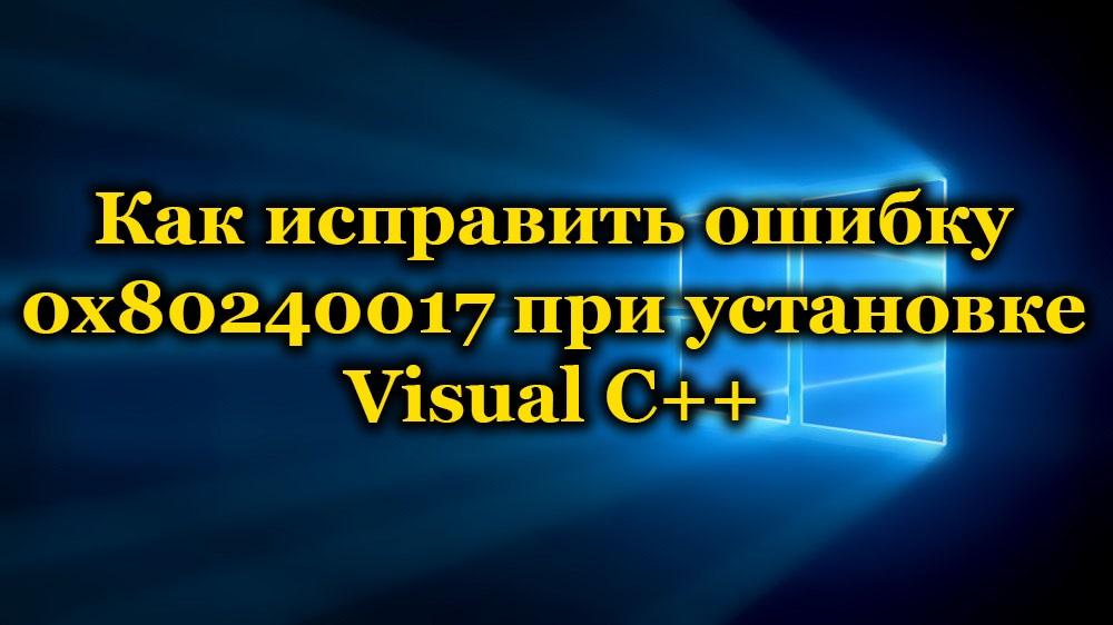 Как исправить ошибку 0x80240017 при установке Visual C++