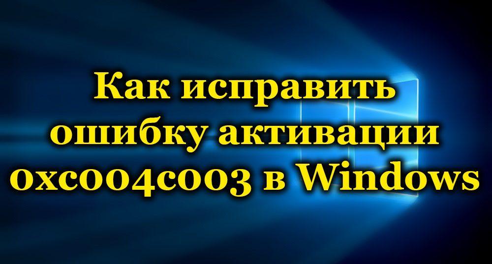 Как исправить ошибку активации 0xc004c003 в Windows
