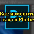 Как изменить цвет глаз в Photoshop