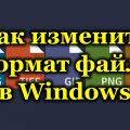 Как изменить формат файла в Windows