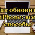 Как обновить iPhone: все способы