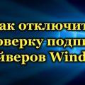 Как отключить проверку подписи драйверов Windows