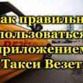 Как правильно пользоваться приложением «Такси Везет»