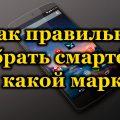 Как правильно выбрать смартфон и какой марки