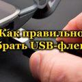 Как правильно выбрать USB-флешку