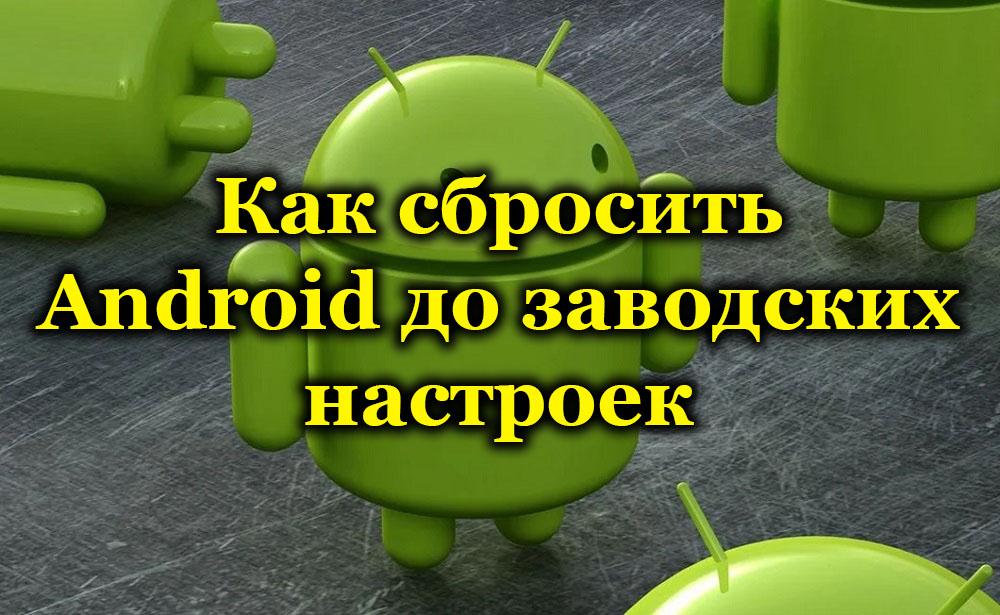 Как сбросить Android до заводских настроек