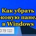 Как убрать боковую панель в Windows