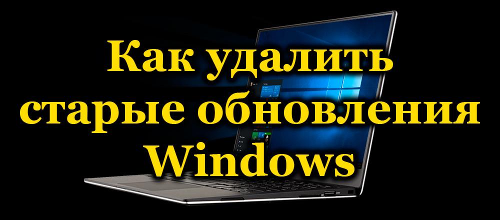 Как удалить старые обновления Windows