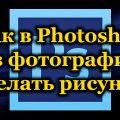 Как в Photoshop из фотографии сделать рисунок