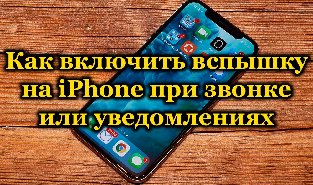 Как включить вспышку на iPhone при звонке или уведомлениях