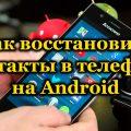 Как восстановить контакты в телефоне на Android