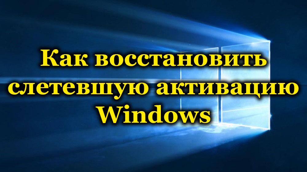 Как восстановить слетевшую активацию Windows
