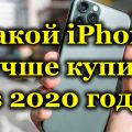 Какой iPhone лучше купить в этом году