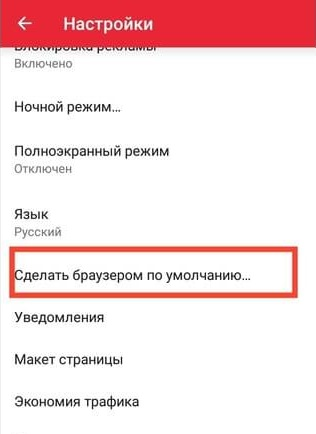 «Сделать браузером по умолчанию»