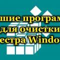 Лучшие программы для очистки реестра Windows