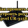 Как прошить и настроить роутер Upvel UR-315BN