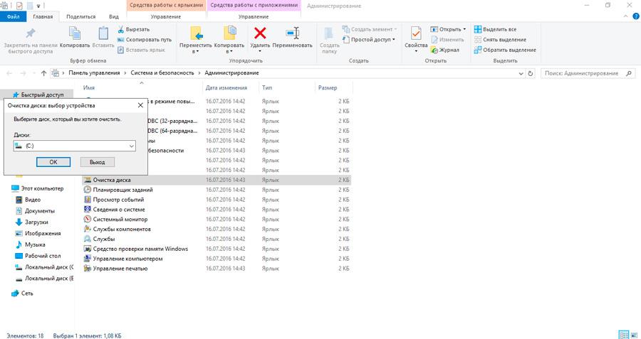 Чистка диска Windows