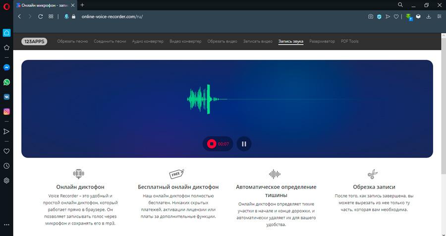 Online VoiceRecorder