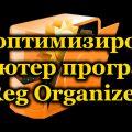 Как оптимизировать компьютер программой Reg Organizer