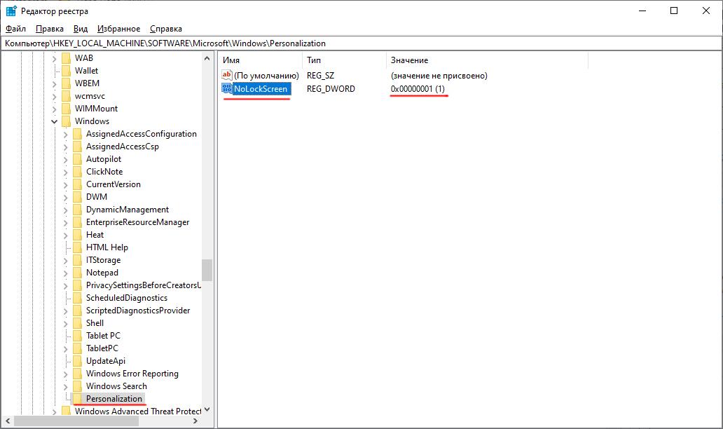 Отключение экрана блокировки в Windows 10 через реестр