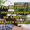 Peel Remote: что это за программа на Android и для чего она нужна