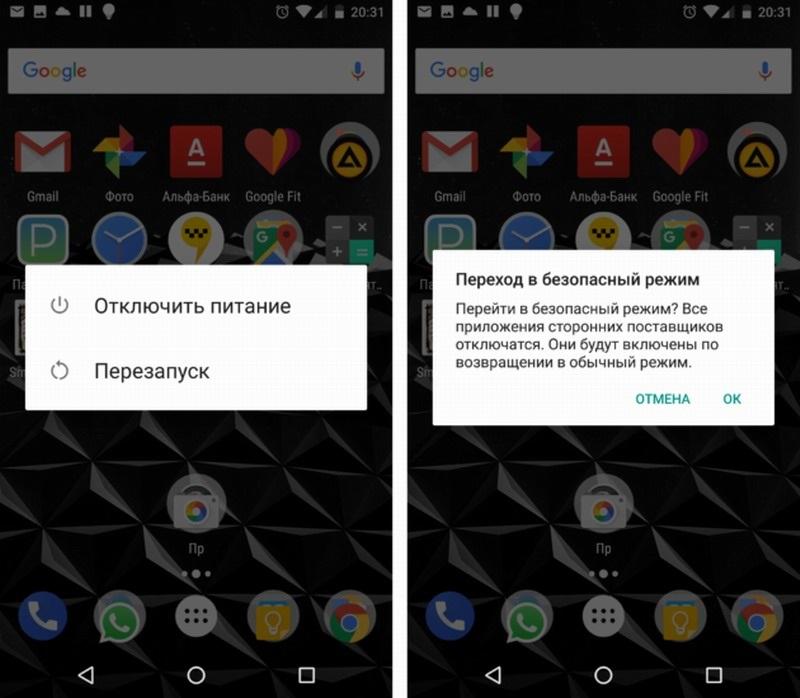 Переход в безопасный режим на Android