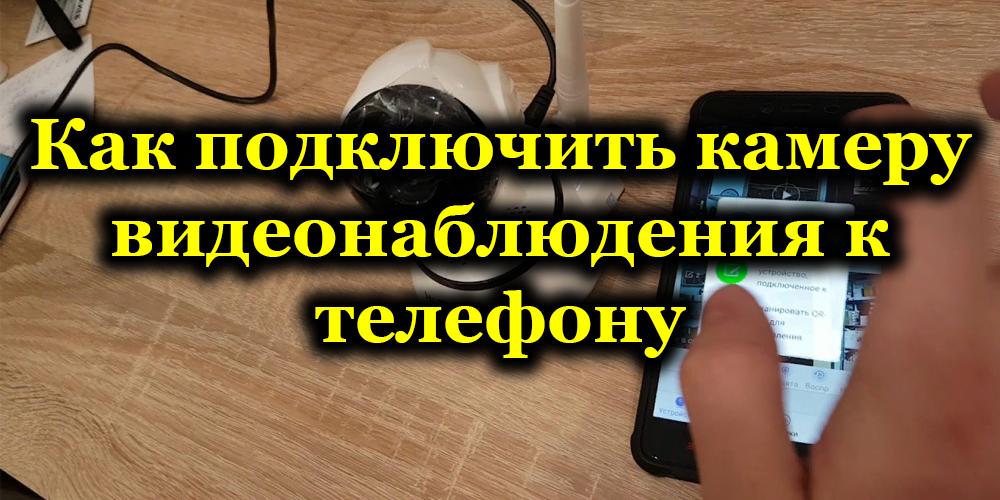 Как подключить камеру видеонаблюдения к телефону