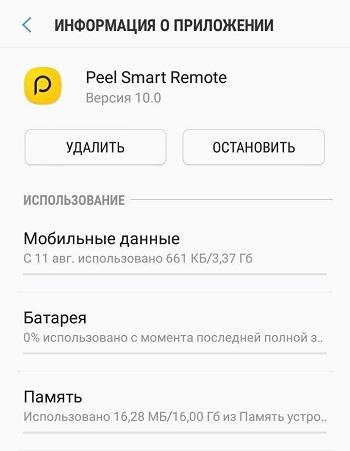 Peel Smart Remote в настройках