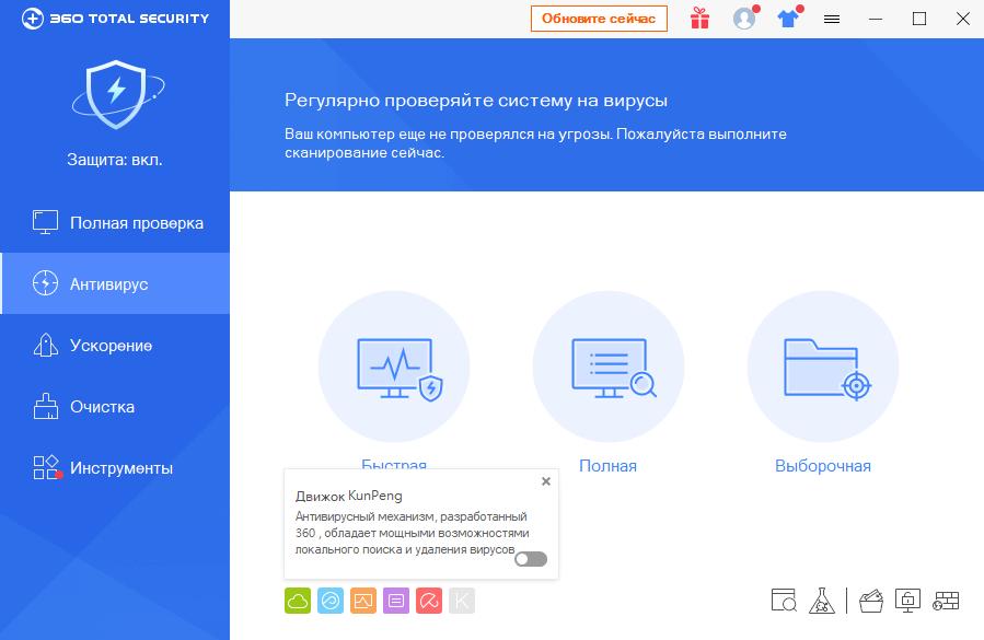 Проверка компьютера на вирусы