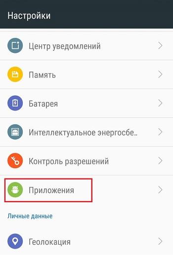 Пункт «Приложения»