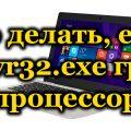 Что делать, если Regsvr32.exe грузит процессор
