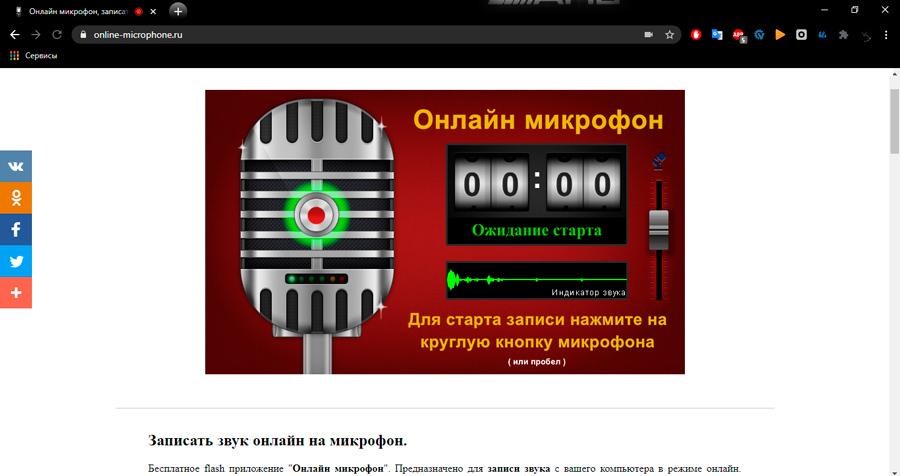 OnlineMicropfone