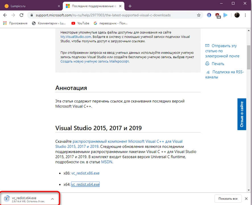 Скачивание Visual C++ Redistributable с сайта