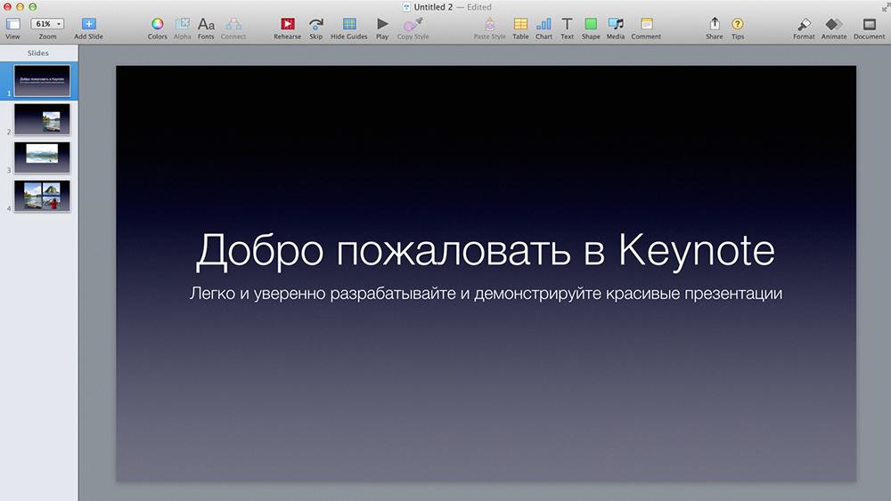 Создание презентации в Keynote