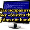 Как исправить ошибку «System thread exception not handled»