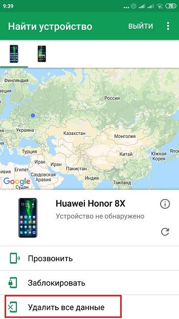 Удаление данных смартфона