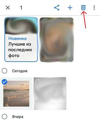 Удаление фото