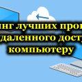 Рейтинг лучших программ для удаленного доступа к компьютеру