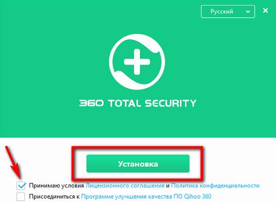 Установка 360 Total Security