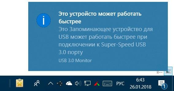 Уведомление «Это устройство может работать быстрее…»