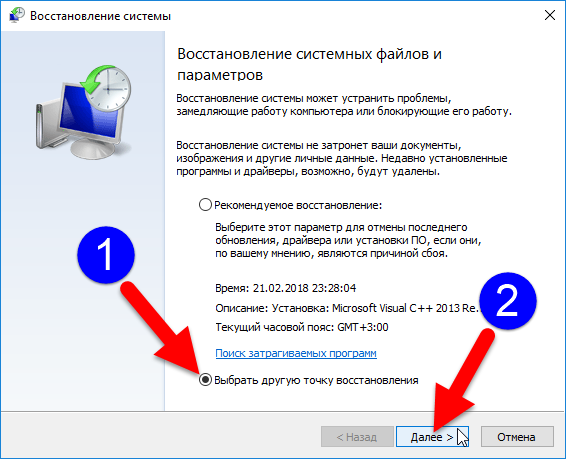 Восстановление системных файлов