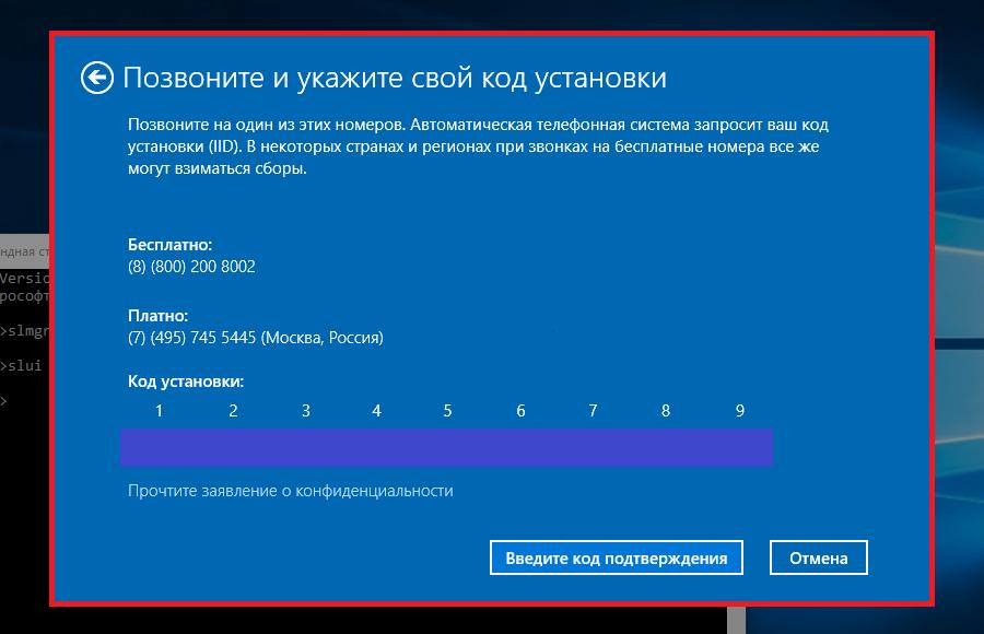 Ввод кода установки Windows