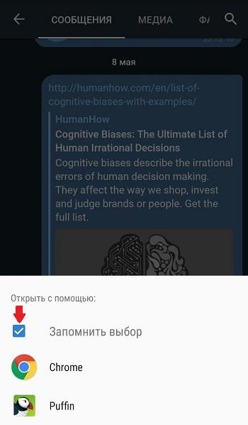 Настройка браузера по умолчанию
